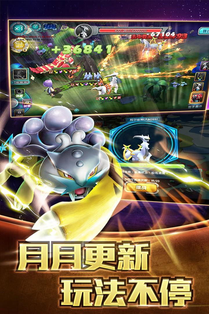 口袋妖怪3DS截图(3)