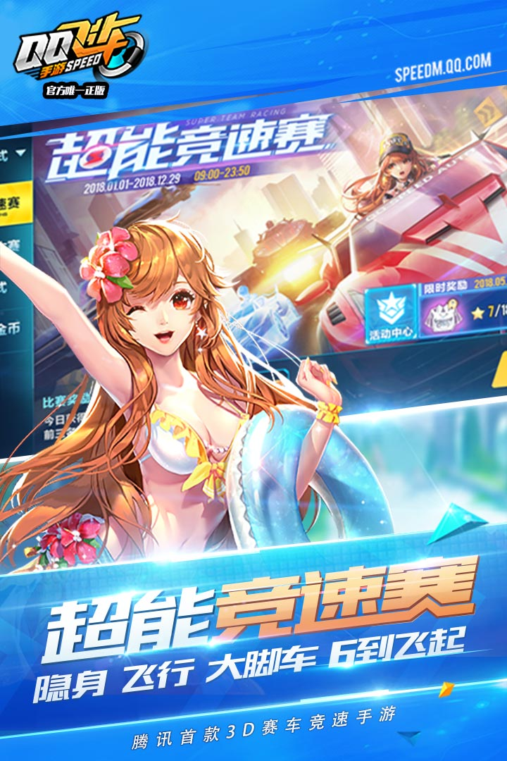 QQ飞车截图(5)