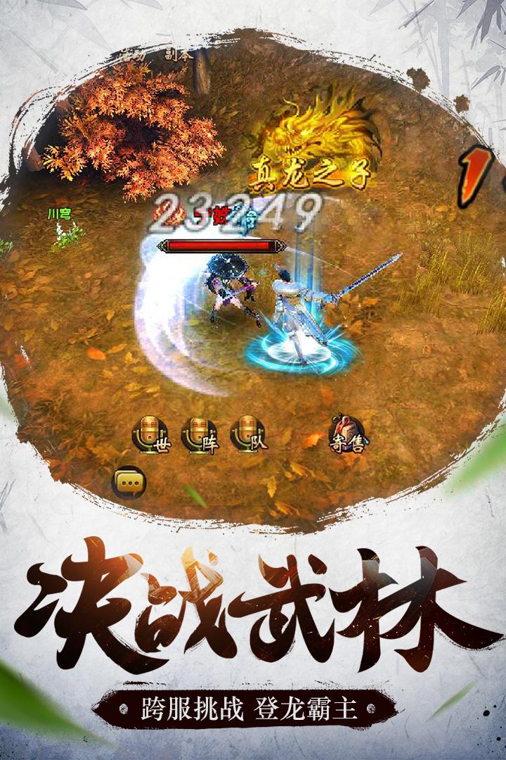 倚天屠龙记截图(3)