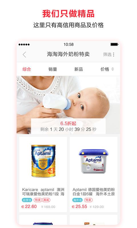 国际妈咪海淘母婴截图(3)