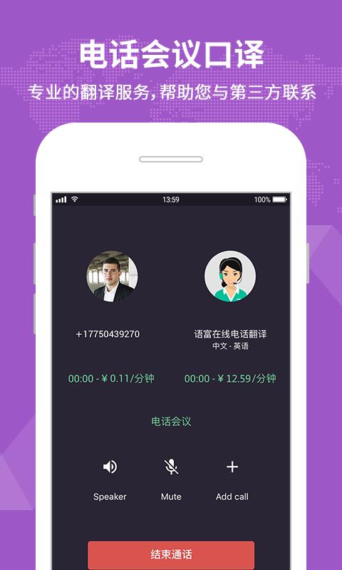 语富电话翻译截图(3)