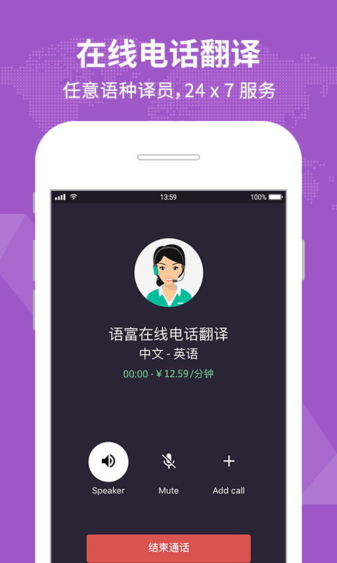 语富电话翻译截图(2)