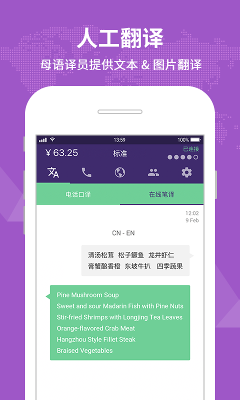 语富电话翻译截图(4)
