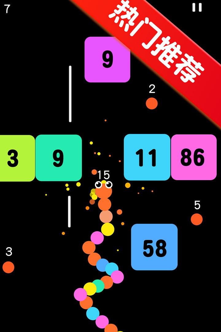 球球与白块截图(5)