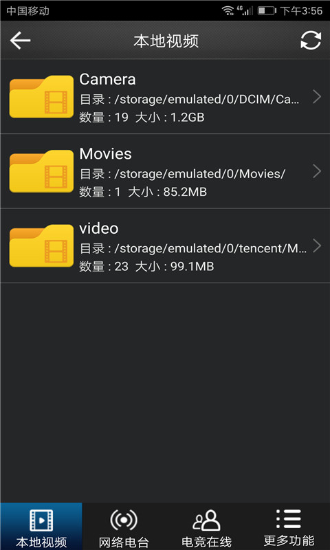万能视频播放器截图(2)