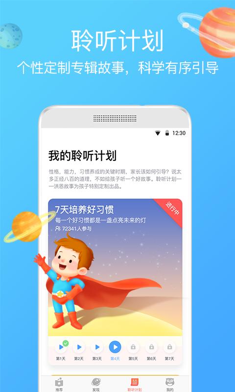 洪恩故事截图(2)