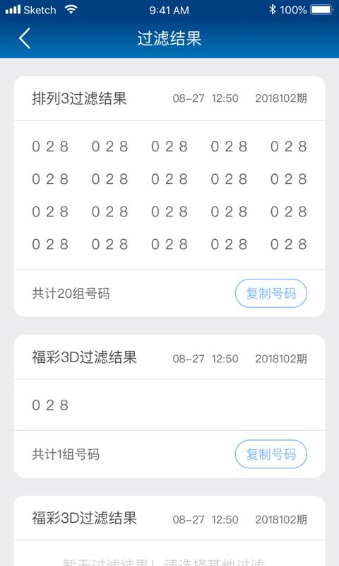 易中奖截图(3)
