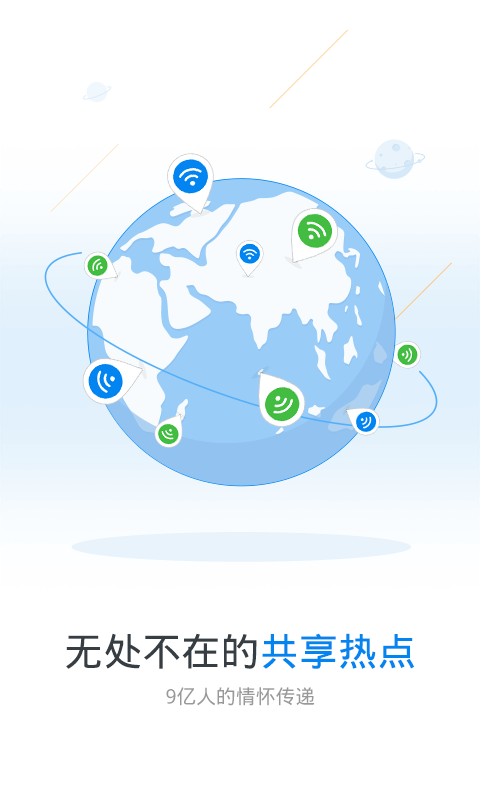 WiFi万能钥匙截图(2)