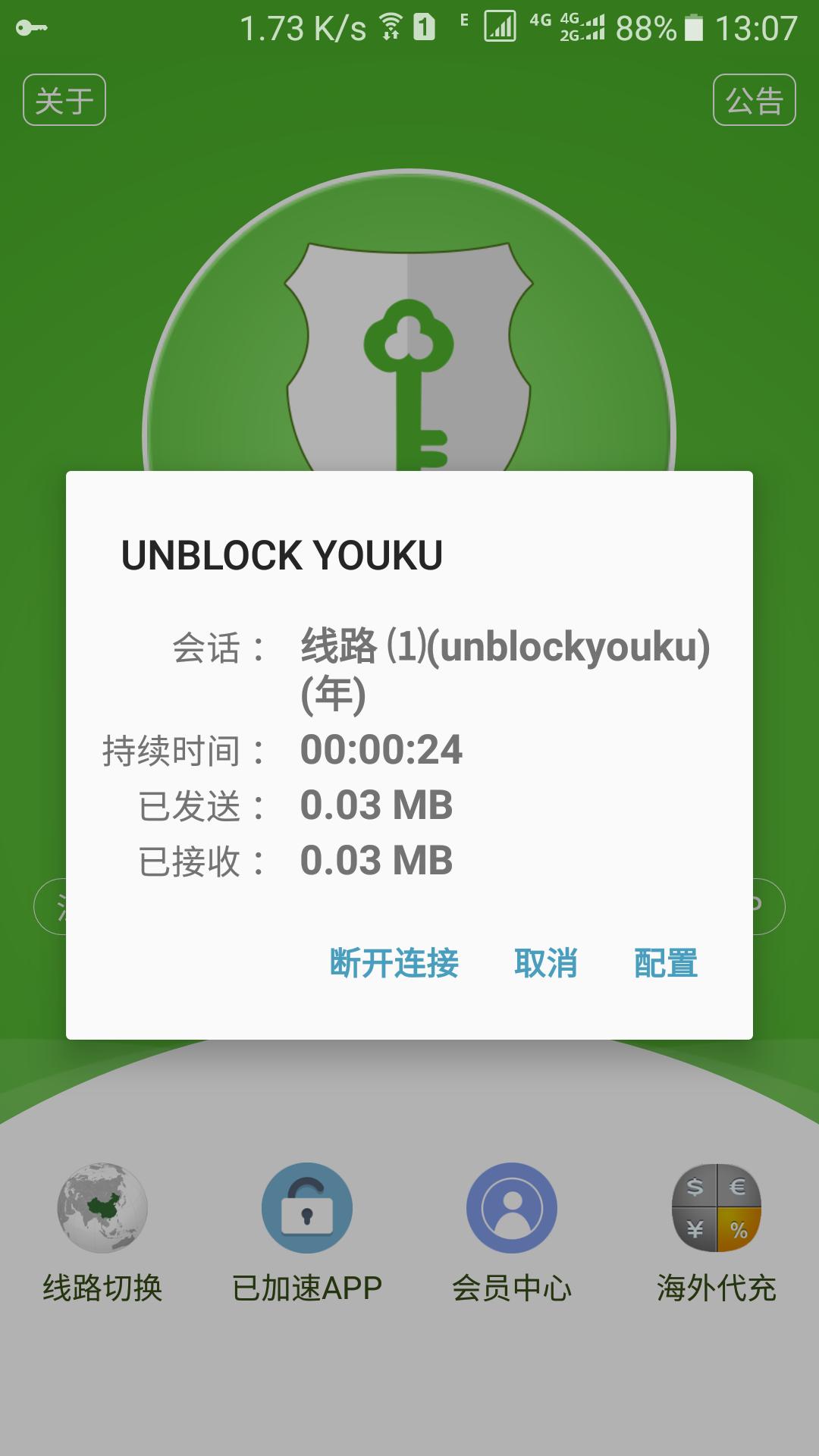 UNBLOCK YOUKU截图(3)