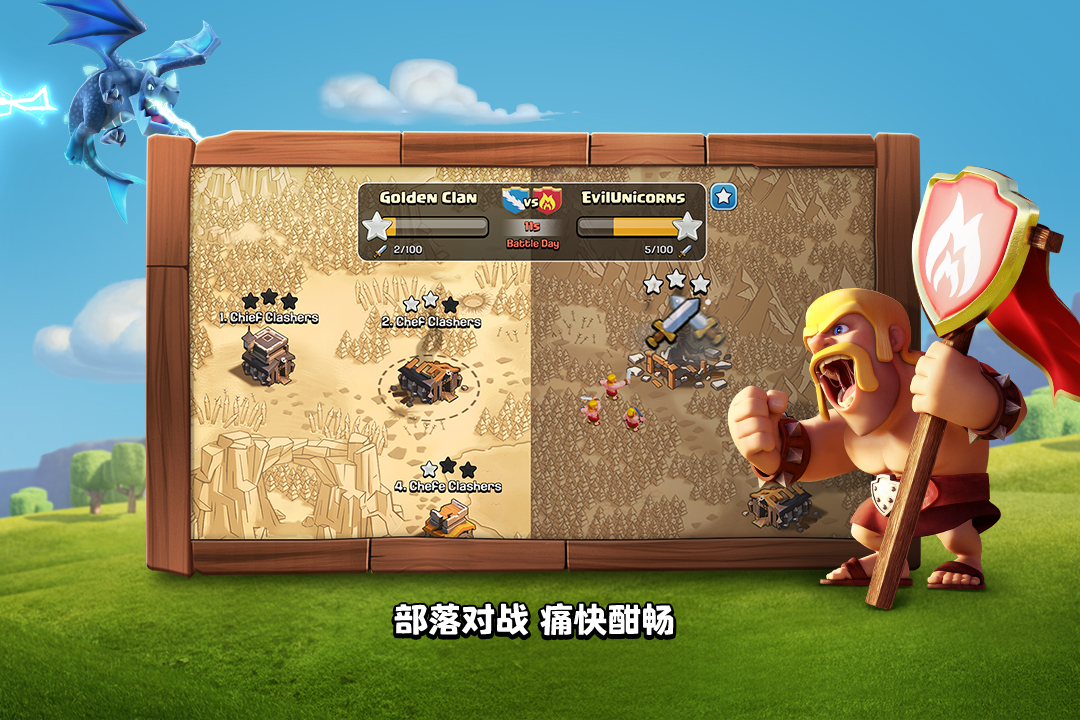 部落冲突Clash-of-Clans截图(4)