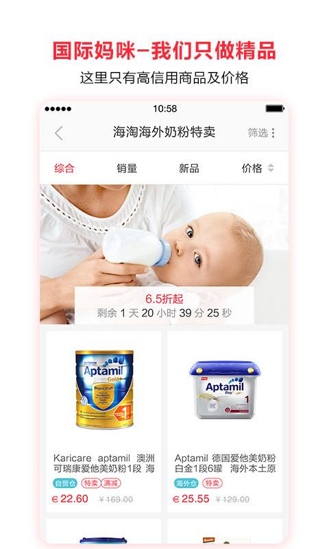 国际妈咪海淘母婴截图(5)