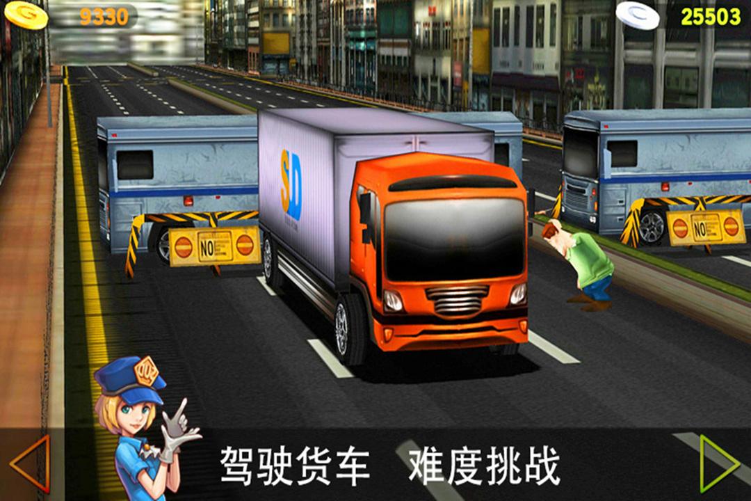 真实驾驶截图(4)