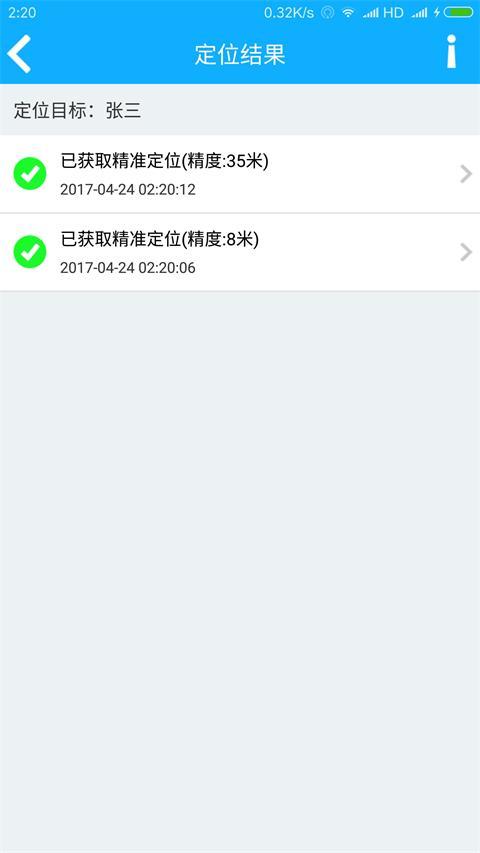 朋友手机定位截图(4)