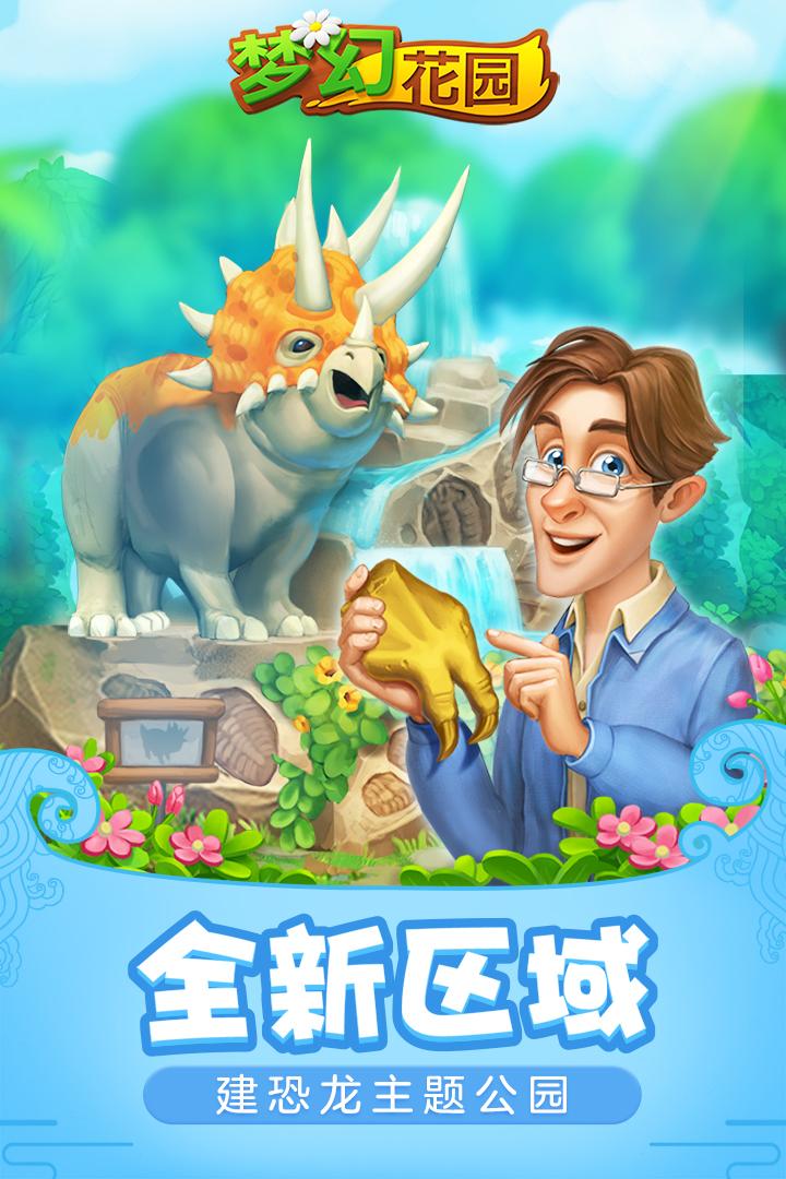梦幻花园截图(4)