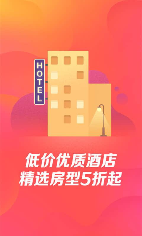 艺龙旅行极速版截图(1)