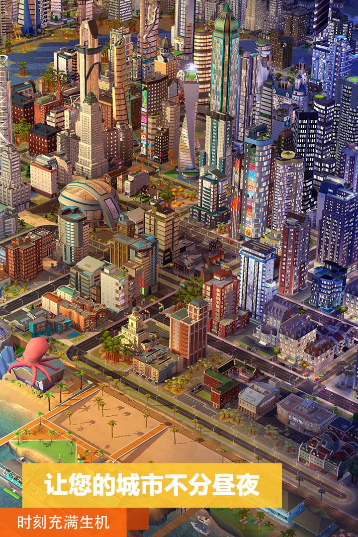 模拟城市:我是市长截图(1)