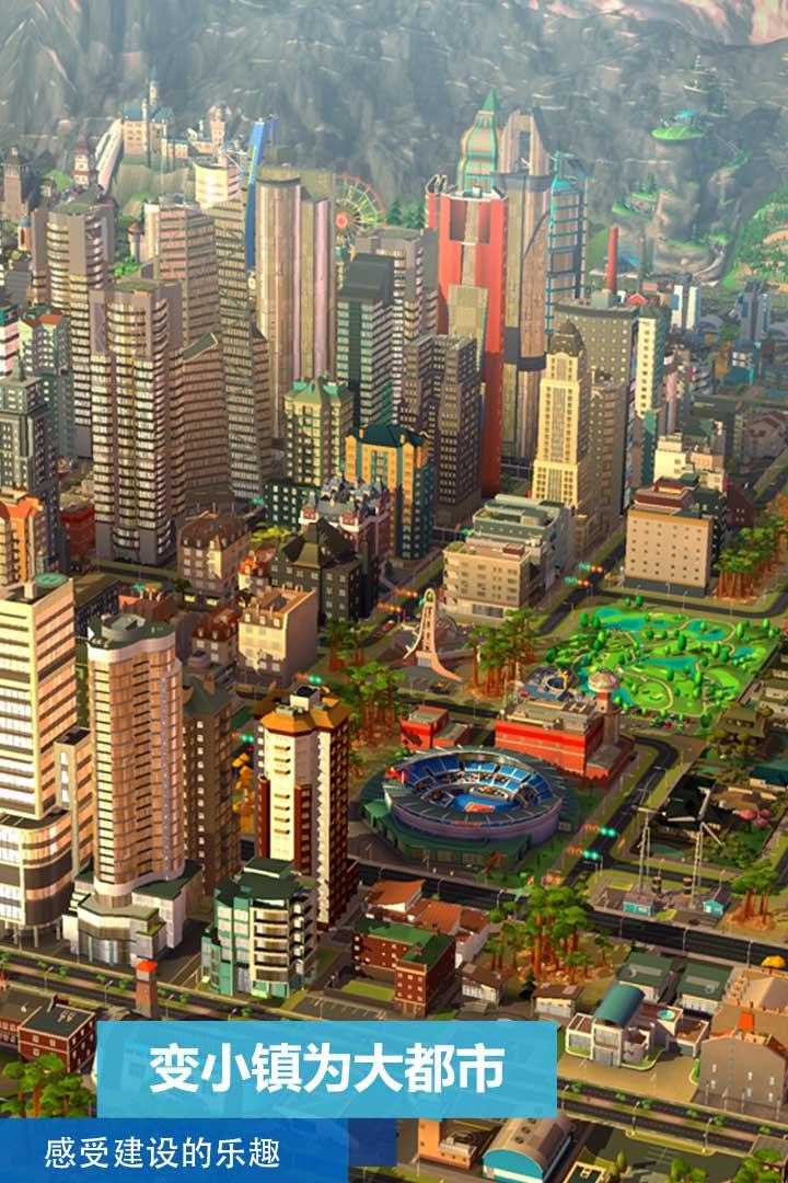 模拟城市:我是市长截图(2)