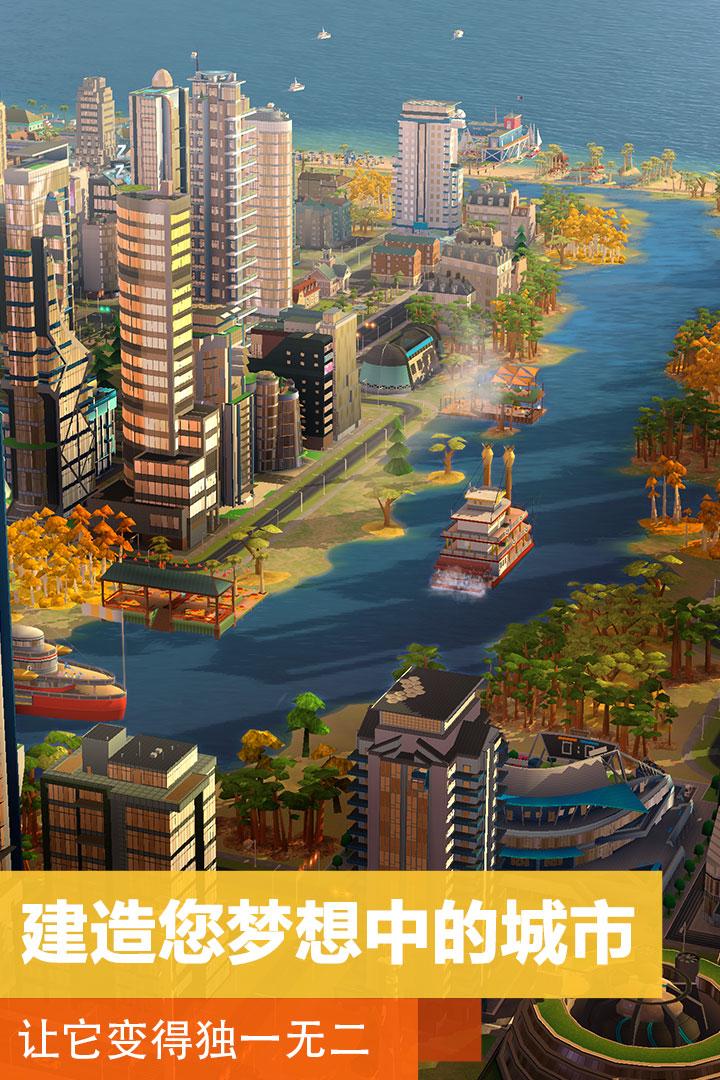 模拟城市:我是市长截图(5)