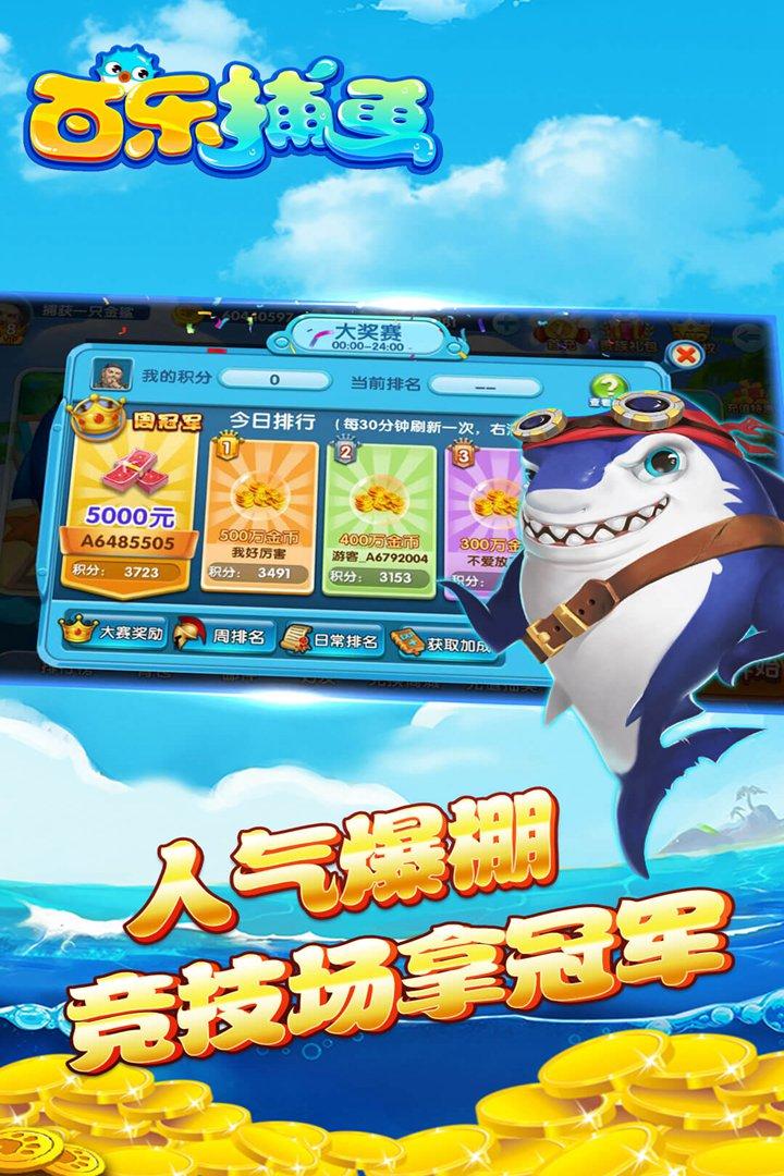 百乐捕鱼截图(1)