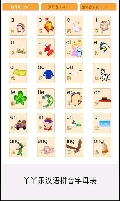 拼音字母表练习截图(2)