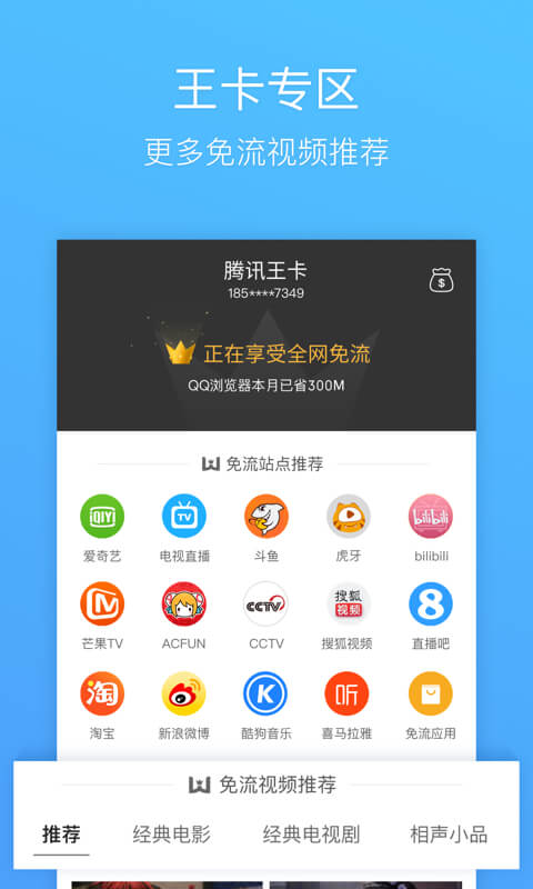 QQ浏览器截图(3)