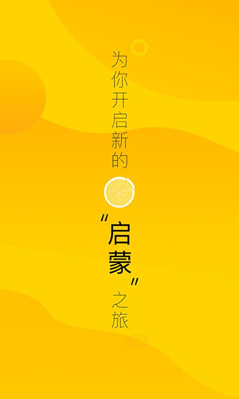 七檬宝贝截图(1)