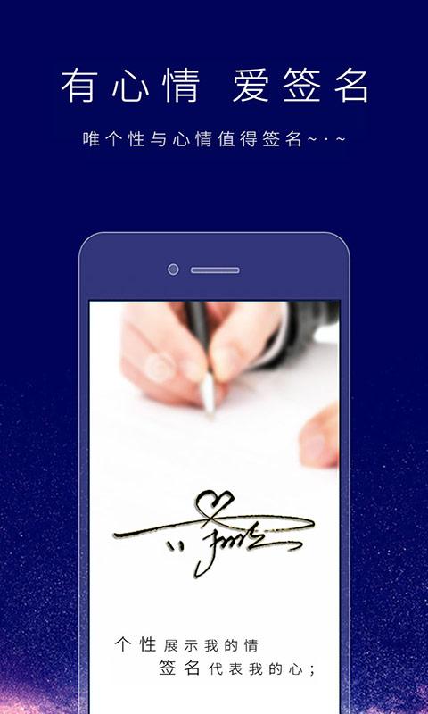 个性签名设计师截图(2)