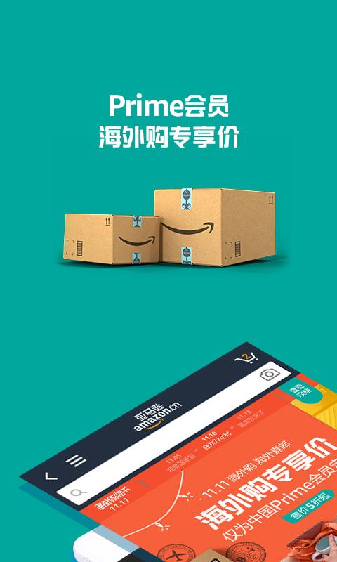 亚马逊购物截图(3)