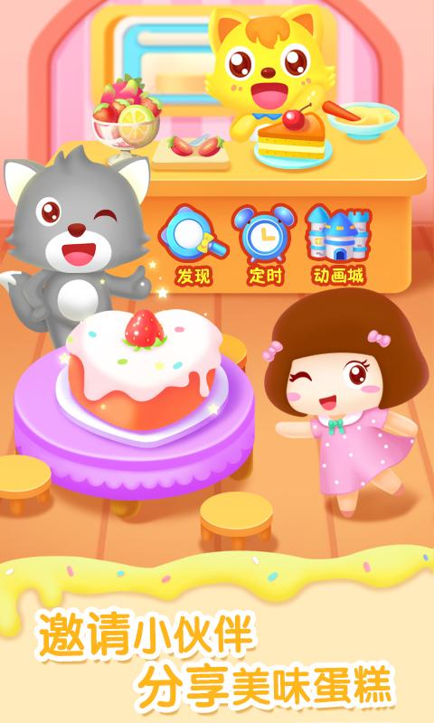 猫小帅做蛋糕截图(5)