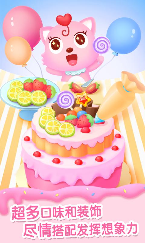 猫小帅做蛋糕截图(4)