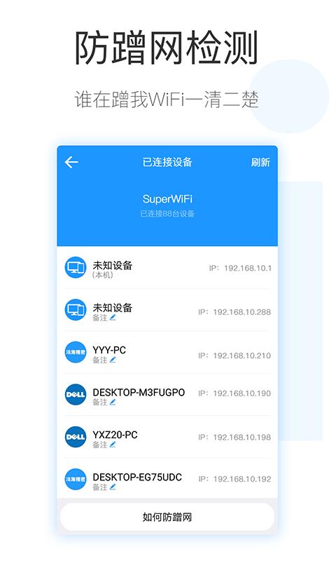 WiFi钥匙截图(5)