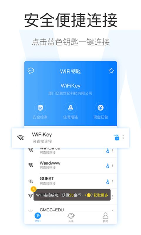 WiFi钥匙截图(1)
