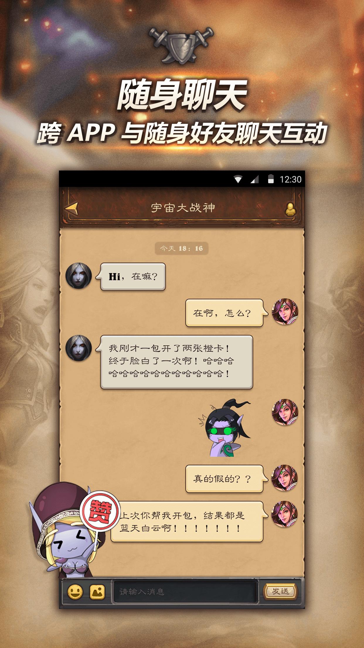 随身炉石传说截图(3)