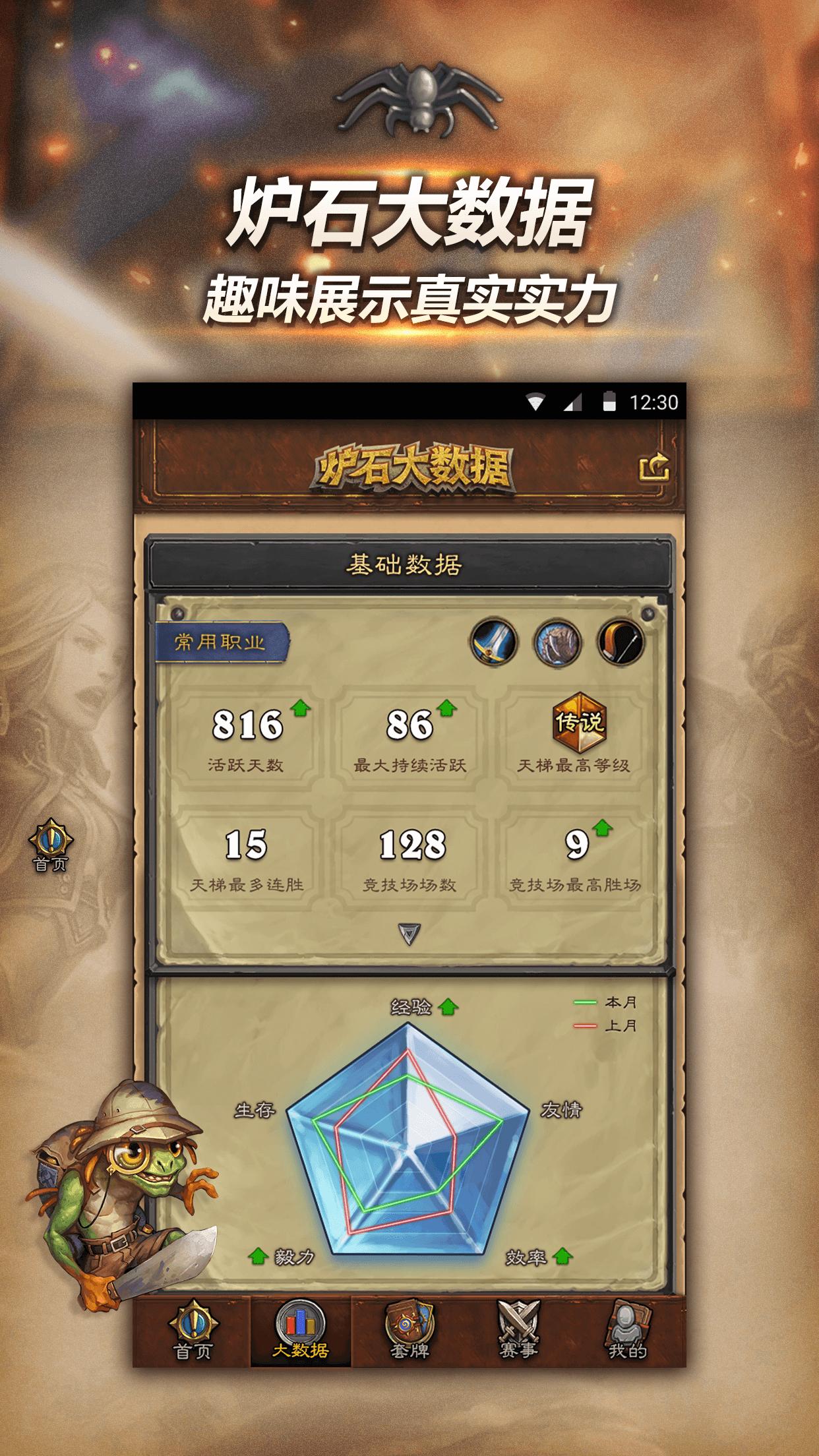 随身炉石传说截图(5)