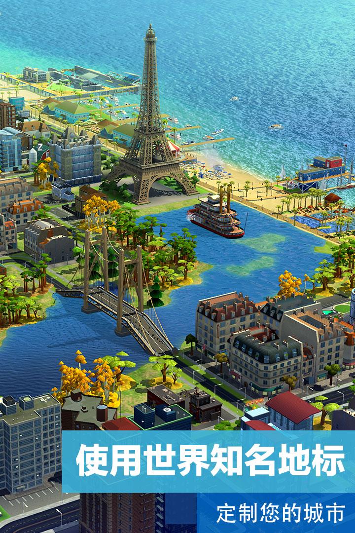 模拟城市:我是市长截图(3)
