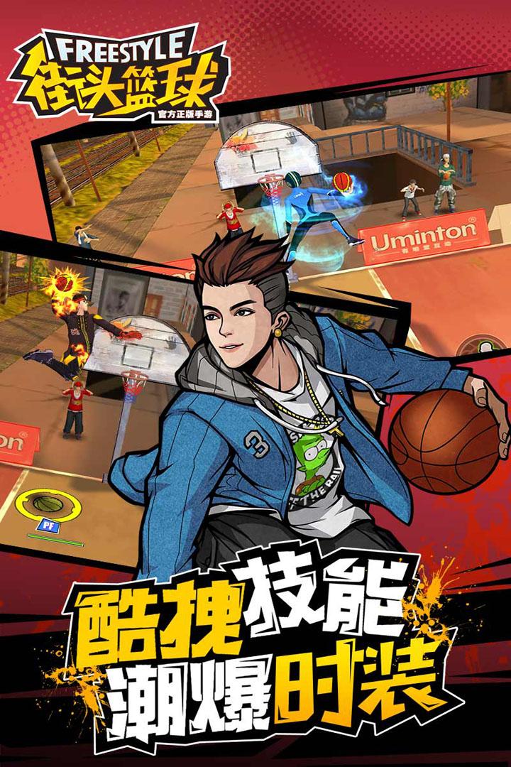 街头篮球截图(1)