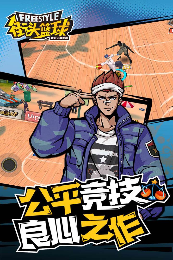 街头篮球截图(4)
