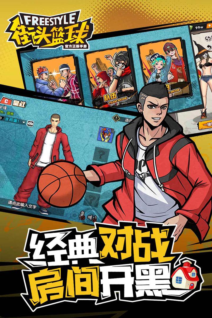 街头篮球截图(3)