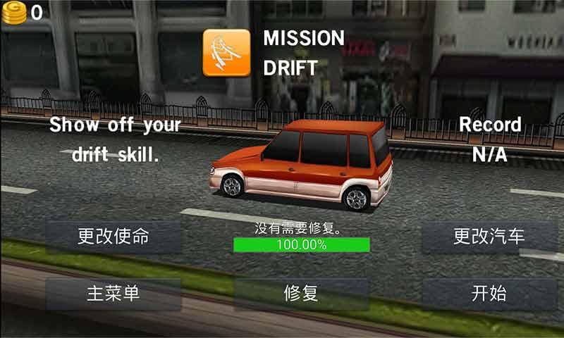 主驾驶截图(2)