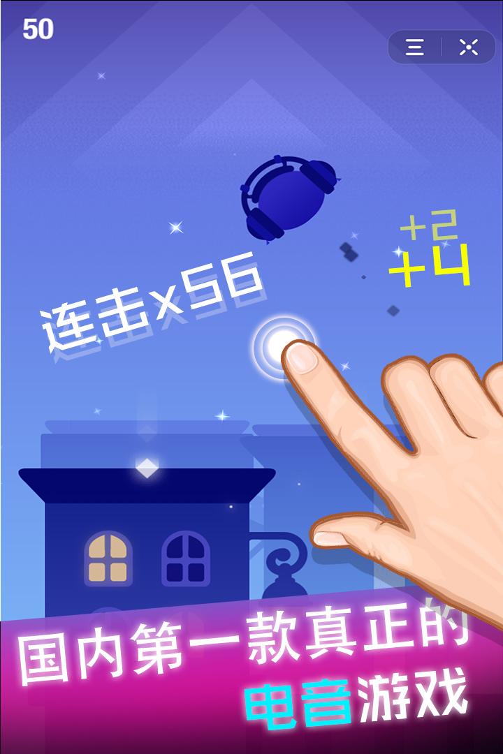 节奏球球达人截图(4)