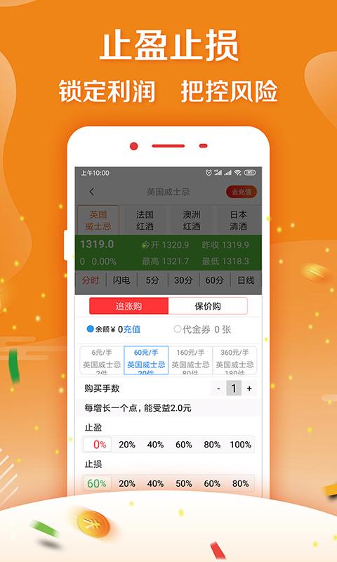 粤交易现货淘金八元商品投资截图(2)