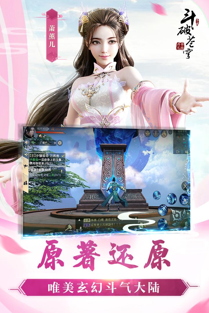 斗破苍穹:斗帝之路截图(2)