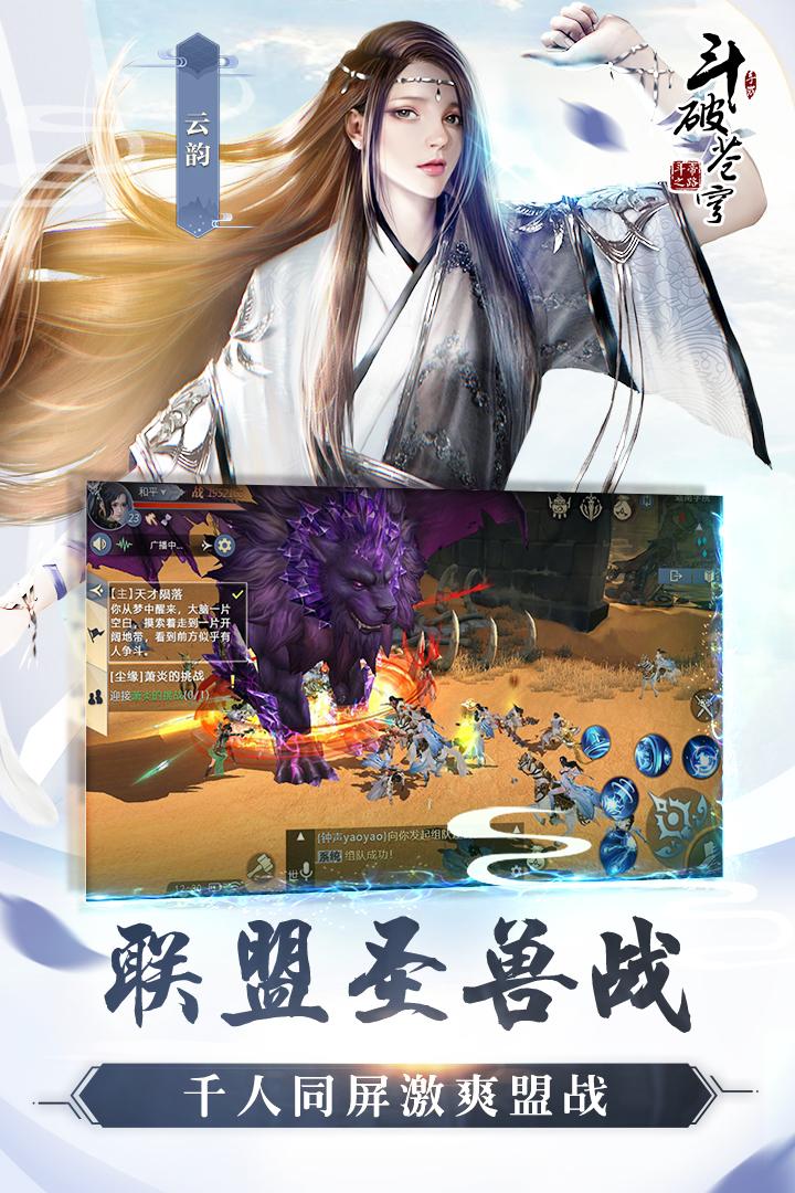 斗破苍穹:斗帝之路截图(3)
