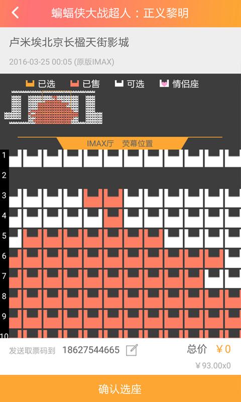 网票电影票截图(3)