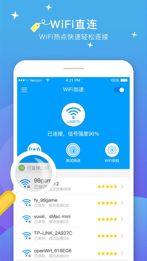 wifi上网加速器截图(1)
