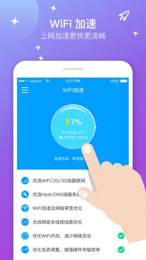 wifi上网加速器截图(2)