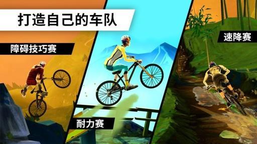 极限自行车:Bike Unchained截图(3)