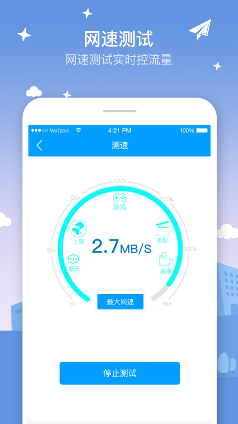 wifi上网加速器截图(5)
