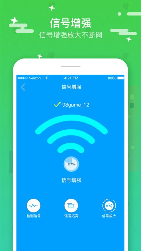 wifi上网加速器截图(4)