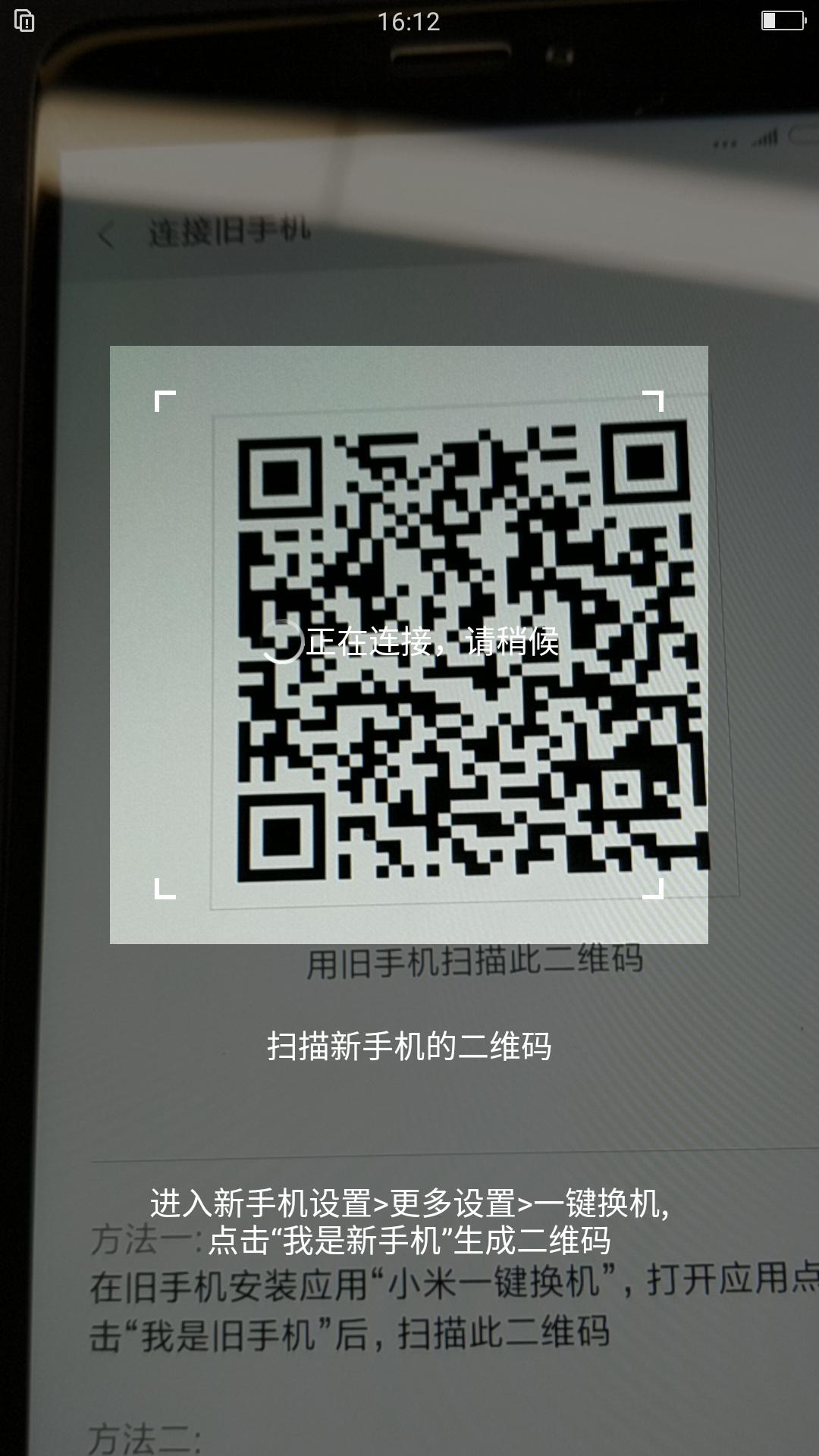 小米一键换机截图(2)